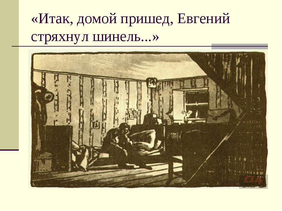 «Итак, домой пришед, Евгений стряхнул шинель...»