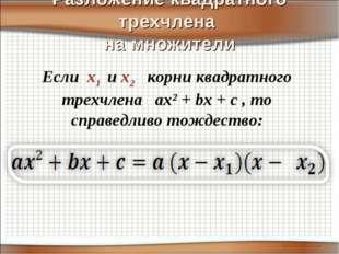 Разложение квадратного трехчлена на множители Если х1 и х2 корни квадратного