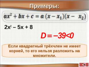 Примеры: 2х2 – 5х + 8 Если квадратный трёхчлен не имеет корней, то его нельзя