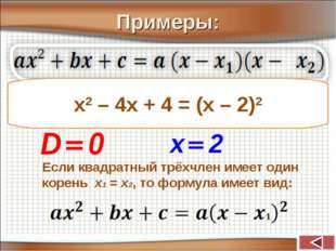 Примеры: х2 – 4х + 4 х2 – 4х + 4 = (х – 2)2 Если квадратный трёхчлен имеет од