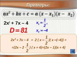 Примеры: 2х2 + 7х – 4