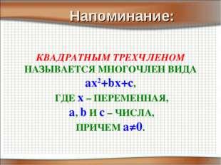 КВАДРАТНЫМ ТРЕХЧЛЕНОМ НАЗЫВАЕТСЯ МНОГОЧЛЕН ВИДА ax2+bx+c, ГДЕ x – ПЕРЕМЕННАЯ,