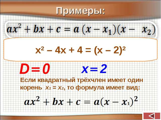 Примеры: х2 – 4х + 4 х2 – 4х + 4 = (х – 2)2 Если квадратный трёхчлен имеет од...