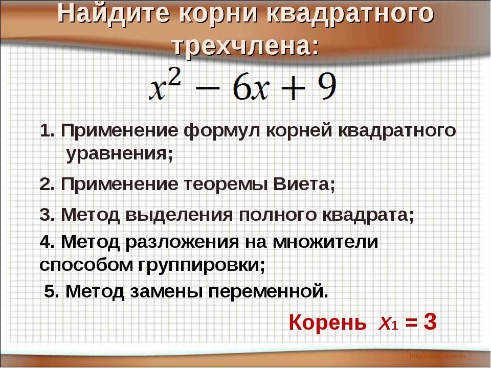 Найдите корни квадратного трехчлена: 3. Метод выделения полного квадрата; 2....