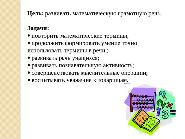 Цель: развивать математическую грамотную речь. Задачи: повторить математиче...