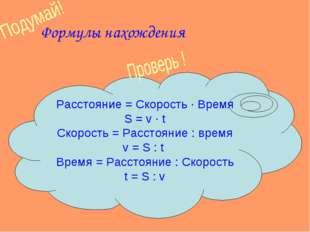 Формулы нахождения Расстояние = Скорость ∙ Время S = v ∙ t Скорость = Расстоя