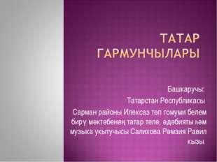 Башкаручы: Татарстан Республикасы Сарман районы Илексаз төп гомуми белем бирү