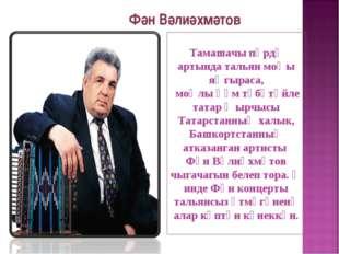 Фән Вәлиәхмәтов Тамашачы пәрдә артында тальян моңы яңгыраса, моңлы һәм түбәт