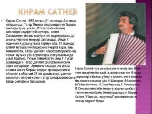 Кирам Сатиев 1955 елның 21 июлендә Актаныш якларында, Татар Ямалы авылында кү