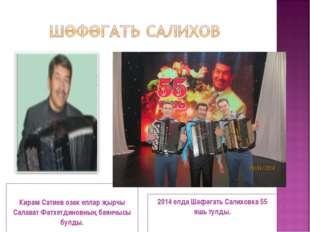 Кирам Сатиев озак еллар җырчы Салават Фәтхетдиновның баянчысы булды. 2014 ел