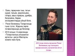 2013 елда атаклы музыкант Ринат Вәлиевның зур сәхнәдәге профессиональ эшчәнле