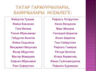 Фәйзулла Туишев Фәйзи Биккинин Гани Вәлиев Рокыя Ибраһимова Габдулла Халитов