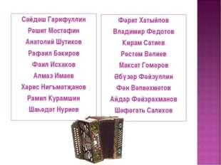 Сәйдәш Гарифуллин Рәшит Мостафин Анатолий Шутиков Рафаил Бакиров Фаил Исхаков