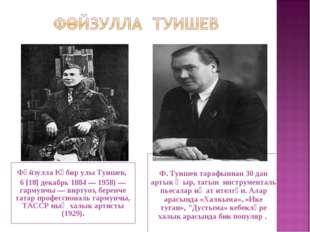 Фәйзулла Кәбир улы Туишев, 6 [18] декабрь 1884 — 1958) — гармунчы — виртуоз,