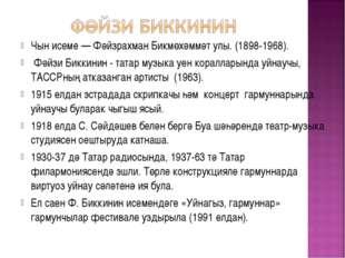 Чын исеме — Фәйзрахман Бикмөхәммәт улы. (1898-1968). Фәйзи Биккинин - татар м