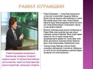 Рамил Курамшин исемендәге Баянчылар конкурсы үткәрелү гадәткә керде. Ул музык