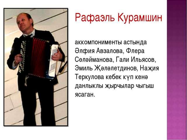 Г. Сәйфуллинга төрле бригадаларда эшләргә туры килә: Зифа Басыйрова, Разия Ти...