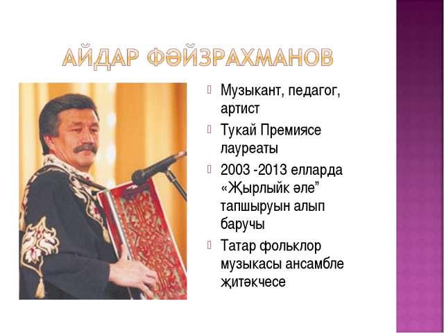 Музыкант, педагог, артист Тукай Премиясе лауреаты 2003 -2013 елларда «Җырлыйк...