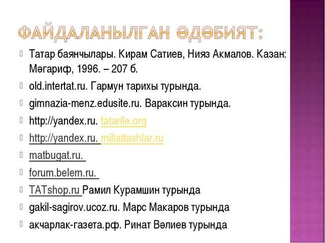 Татар баянчылары. Кирам Сатиев, Нияз Акмалов. Казан: Мәгариф, 1996. – 207 б....