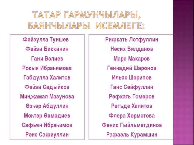 Фәйзулла Туишев Фәйзи Биккинин Гани Вәлиев Рокыя Ибраһимова Габдулла Халитов...