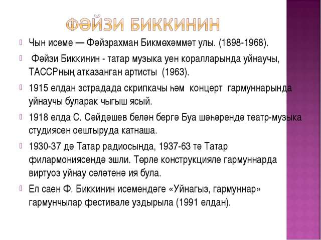 Чын исеме — Фәйзрахман Бикмөхәммәт улы. (1898-1968). Фәйзи Биккинин - татар м...
