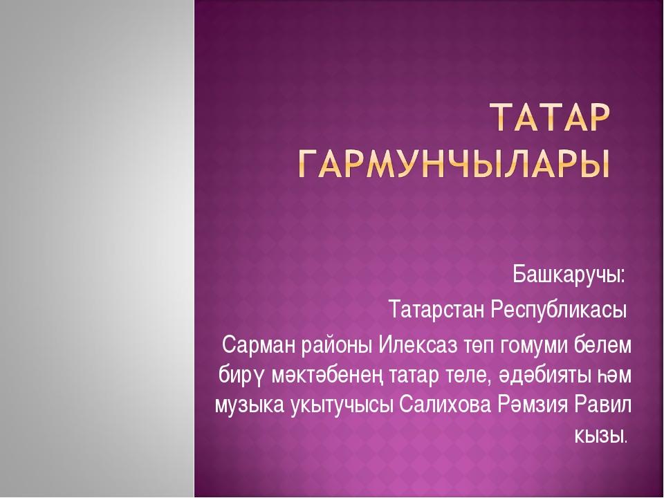 Башкаручы: Татарстан Республикасы Сарман районы Илексаз төп гомуми белем бирү...