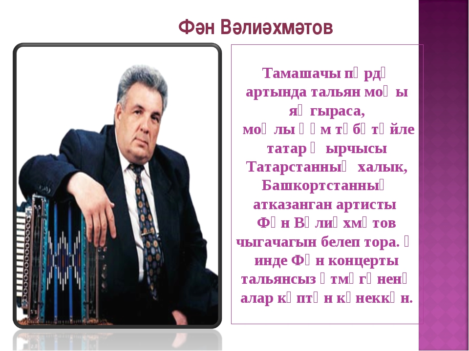 Фән Вәлиәхмәтов Тамашачы пәрдә артында тальян моңы яңгыраса, моңлы һәм түбәт...