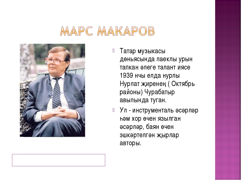 Татар музыкасы дөньясында лаеклы урын тапкан әлеге талант иясе 1939 нчы елда...