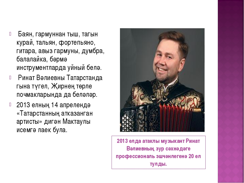 2013 елда атаклы музыкант Ринат Вәлиевның зур сәхнәдәге профессиональ эшчәнле...