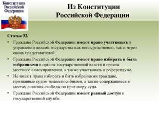 Из Конституции Российской Федерации Статья 32. Граждане Российской Федерации