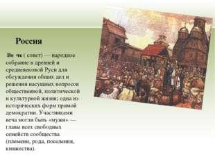 Россия Ве́че ( совет) — народное собрание в древней и средневековой Руси для