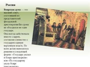 Россия Боярская дума— это высший совет, состоявший из представителей феодаль
