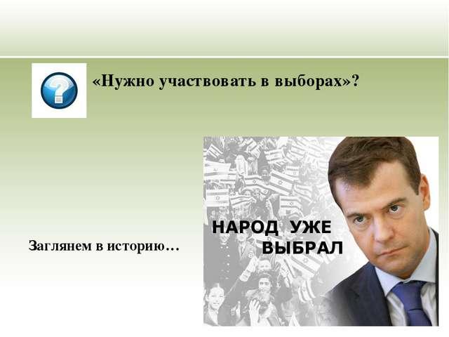 «Нужно участвовать в выборах»? Заглянем в историю…