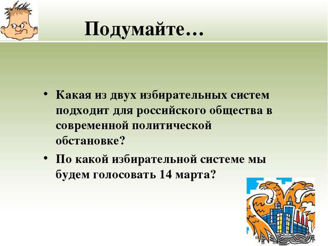 Подумайте… Какая из двух избирательных систем подходит для российского общес...