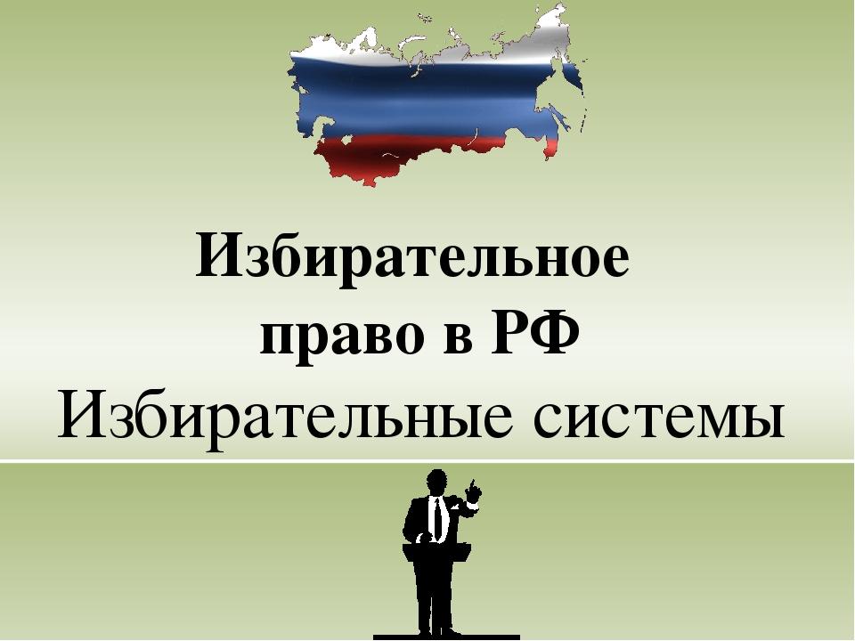 Избирательное право в РФ Избирательные системы