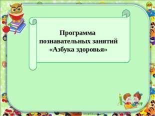 Программа познавательных занятий «Азбука здоровья» corowina.ucoz.com