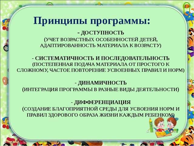 - ДОСТУПНОСТЬ (УЧЕТ ВОЗРАСТНЫХ ОСОБЕННОСТЕЙ ДЕТЕЙ, АДАПТИРОВАННОСТЬ МАТЕРИАЛА...