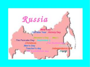 .New Year . Old New Year .Victory Day .Women's Day .May 1 . The Pancake Day .