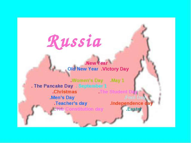 .New Year . Old New Year .Victory Day .Women's Day .May 1 . The Pancake Day ....