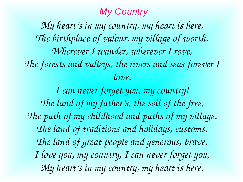 My Country My heart's in my country, my heart is here, The birthplace of val...