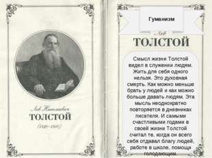 Гуманизм Смысл жизни Толстой видел в служении людям. Жить для себя одного не