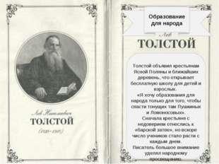 Образование для народа Толстой объявил крестьянам Ясной Поляны и ближайших д