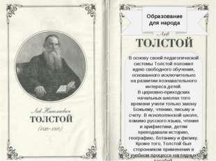 Образование для народа В основу своей педагогической системы Толстой положил