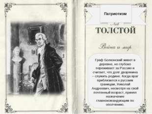 Патриотизм Граф Болконский живет в деревне, но глубоко переживает за Россию