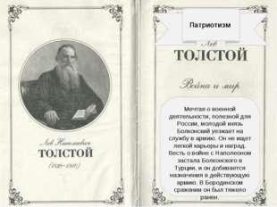 Патриотизм Мечтая о военной деятельности, полезной для России, молодой князь