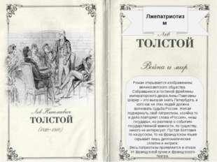 Лжепатриотизм Роман открывается изображением великосветского общества. Собра