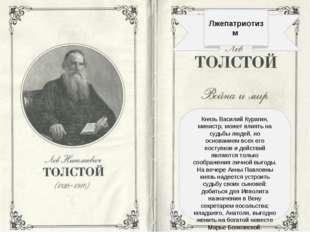 Лжепатриотизм Князь Василий Курагин, министр, может влиять на судьбы людей,