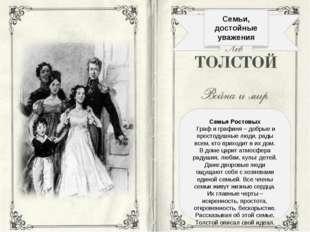 Семьи, достойные уважения Семья Ростовых Граф и графиня – добрые и простодуш