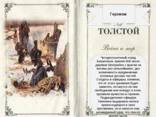 Героизм Четырехтысячный отряд Багратиона, приняв бой около деревни Шенграбен