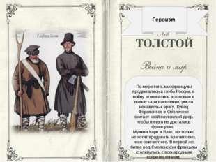 Героизм По мере того, как французы продвигались в глубь России, в войну втяг